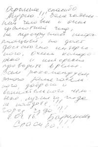 Anatoly-Bariluk-2