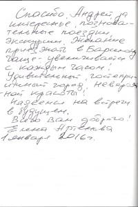 Elena-Artemieva-2