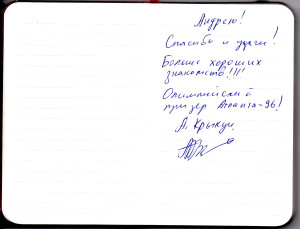 Alexander-Krikun-feedback