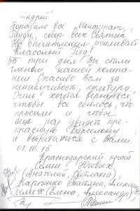 Anatoly-Jugov-feedback