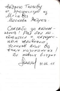 Andrey-Maslov-feedback