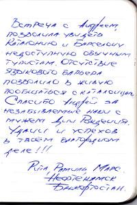 Ramil-Mirzayanov-feedback
