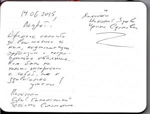 Sergey-Sinelnikov-feedback