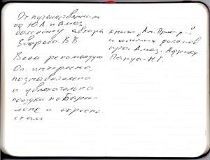 Vladimir-Zverev-feedback