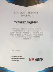 Благодарственное письмо Андрею Ткачёву
